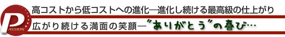 高コストから低コストへの進化―進化し続ける最高級の仕上がり 福岡の清掃ならパッション