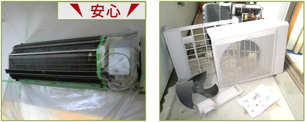 エアコンお掃除の例
