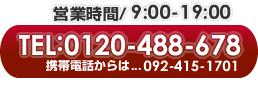 電話092-415-1701